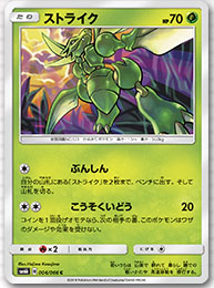 scyther champion road